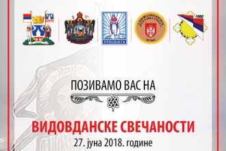 Видовданске свечаности у Бијељини, 27. јун 2018. године