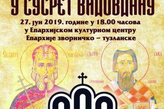 """НАЈАВА: Свечана академија """"У сусрет Видовдану"""", 27. јун 2019. године"""