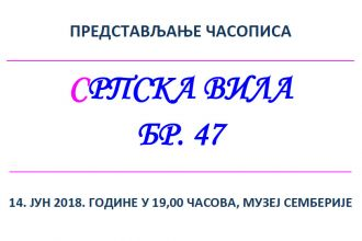 """Представљање часописа """"Српска вила"""" бр. 47"""