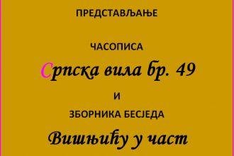 Представљање часописа Српска вила бр. 49 и зборника бесједа Вишњићу у част