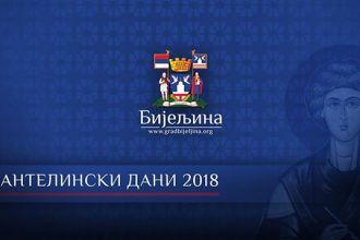 Пантелински дани 2018 - ПРОГРАМ ПРОСЛАВЕ